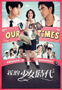 【メール便送料無料】台湾映画OST/ 私の少女時代 -Our Times-  (CD) 台湾盤 Our Times 我的少女時代