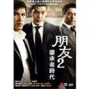 【メール便送料無料】韓国映画/チング 永遠の絆(友へ チング2)(DVD) 台湾盤 Friend:The Great Legacy
