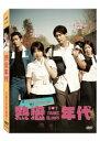 韓国映画/血沸く青春(DVD) 台湾盤 Hot Young Bloods