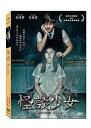【メール便送料無料】韓国映画/少女怪談 (DVD) 台湾盤 Mourning Grave