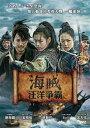 韓国映画/パイレーツ 海賊:海に行った山賊 (DVD) 台湾盤 The Pirates