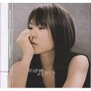 蔡健雅/陌生人(CD)台湾盤 ターニャ・チュア