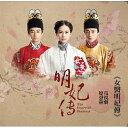 【メール便送料無料】中国ドラマOST/ 女醫明妃傳 (CD) 台湾盤 The Imperial Do
