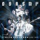MP魔幻力量/ 我們的主場 OURS' MP演唱會 LIVE DVD <プレオーダー版> (2DVD+CD) 台湾盤 マジック・パワー MAGIC POWER