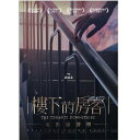 台湾映画OST/ 樓下的房客 (CD) 台湾盤 The Tenants Downstairs