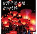 Osamu Kitajima / Taiwan Pingxi Sky Lantern Music Album (CD)台湾盤 喜多嶋修 台灣平溪天燈音樂特輯 ランタンフェスティバル