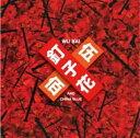 楽天アジア音楽ショップ亞洲音樂購物網【メール便送料無料】伍佰&China Blue/ 釘子花<プレオーダー版>(CD)台湾盤 ウーバイ&チャイナブルー