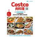 楽天アジア音楽ショップ亞洲音樂購物網レシピ/ Costco肉料理好食提案 台湾版 コストコ Amy Rachel