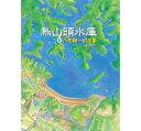 絵本/ 烏山頭水庫和八田與一的故事 台湾版 烏山頭水庫と八田與一の物語