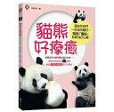 貓熊好療癒:這些年我們一起追的圓仔~~頭號「圓粉」私密日記大公開 台湾版 ユェンツァイ
