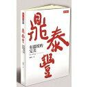鼎泰豐,有温度的完美 台湾版 林靜宜 ディンタイフォン 伝記 企業経営