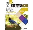 【メール便送料無料】語学学習/新版實用視聽華語2 教師手冊(第三版) 台湾版 Practical A