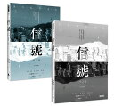 韓国ドラマ「シグナル」シナリオ(上+下)(全2冊)台湾版 信號Signal:原著劇本 台本 セリフ集 シナリオ