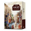 2Plus 走過台灣 卓上遊戲 2.0(テーブルカードゲーム...