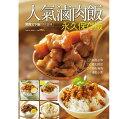 レシピ/ 人氣滷肉飯永久保存版 台湾版 ルーローファン 魯肉飯 ルーローハン