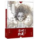 イラスト集/ 間花尋影 古戈力畫集 中国版 ぬり絵 塗り絵 Coloring Book