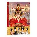 ドラマ小説/ 武媚娘傳奇 中国版 The Empress of China 高翊浚 范冰冰 武則天 -The Empress- 武媚娘传奇