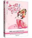 ≪メール便送料無料≫ドラマ小説/ 太子妃升職記 中国版 Go Princess Go 太子妃 狂想曲