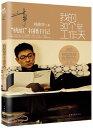 【メール便送料無料】フォトエッセイ/ 劉徳華:桃姐拍攝日記--我的30個工作天 中国版 アンディ・ラウ 桃さんのしあわせ 撮影日記