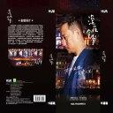 中国ドラマ/ 深夜食堂 -全36話- (DVD-BOX) 中国盤  Midnight Food Store