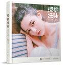 写真集/ 櫻桃滋味:青春女性人像寫真 中国版 インタオ モデル