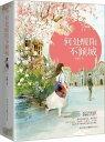 小説/ 何處暖陽不傾城(全2冊) 中国版 北傾