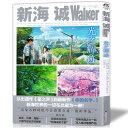 新海誠Walker:光之輝跡(新海誠Walker 光の輝跡) 中国版