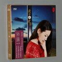 【メール便送料無料】孫露/ 我如此愛你 (CD) 中国盤 I Love You So Much スン・ルー Sun Lu