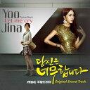 【メール便送料無料】韓国ドラマOST/ あなたはひどいです (CD) 韓国盤 You Are Too Much