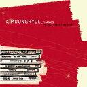 【メール便送料無料】キム ドンリュル/ Thanks: The Best Songs 1994-2004 -Best Album (2CD) 韓国盤 Kim Dong Ryul サンクス