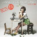 【メール便送料無料】チャン ユンジョン/ チャン ユンジョン ツイスト -4集 <再発売> (CD) 韓国盤 JANG YOON JEONG
