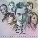 韓国ドラマOST/ カネの花 (2CD) 韓国盤 MONEY FLOWER 銭の花 お金の花 カネの花〜愛を閉ざした男