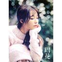 チョン・ウンジ(A Pink)/ 暳花 -3rd Mini Album (CD) 韓国盤 エーピンク Jung Eun Ji エイピンク APINK ヘファ