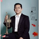 四季遊 構成: 2CD 発売元: 禾廣 発売国: TAIWAN 発売日: 2019年4月3日 [商品案内] 台湾のトランペット奏者、陳長伯(チェン・チャンポー)の演奏アルバム!全21曲収録。 今作は、クラシックとポップスの名曲を多数収録している。彼が四季に合う曲目を特別に選んでいる。これらの曲を聴いたリスナーが異なる国の四季の変化を感じ取ることができるでしょう。 トランペット:陳長伯 国家交響楽団トランペット副首席、輔仁大学音楽学科助教授、国立台北教育大学、文化大学でも教鞭をとっている。1989年国立芸術学院(現国立台北藝術大学)を卒業。2017年に台湾トランペット協会を設立。2018年に台湾銅管楽団を設立。 ピアノ:楊雅媜 輔仁大學音楽研究所卒業。2015年からNSO国家交響楽団のトランペット副首席の陳長伯教授と台湾各地とマレーシアで演奏を行っている。 [収録曲] CD1 春 1. 春之搖籃曲 涉谷牧人 5:17 Lullaby for HALU Makito Shibuya 2. 河邊春夢 李至豪編曲 2:57 Past Wet Dreams Li, Zhi Hao arr. 3. 春之聲 費利克斯‧孟徳爾頌 2:32 Fruhlingslied F. Mendelssohn 4. 愛之喜 佛里茲‧克萊斯勒 3:53 Liebesfreud F. Kreisler 5. 如鹿切慕溪水 馬丁‧奈斯特倫 3:51 As the Deer M. Nystrom 秋 6. 《四季》,十月(秋之頌) 彼得‧柴可夫斯基 4:31 The Seasons, Op. 37a, No.10, October (Autumn song) P. Tchaikovsky 7. 愛之悲 佛里茲‧克萊斯勒 3:37 Liebesleid F. Kreisler 8. 分擔我的軛 喬伊‧韋布 3:38 Share My Yoke Joy Webb 9. 愛的小徑 弗朗西斯‧浦朗克 3:46 Le chemins de l'amour F. Poulenc 10. 秋葉 寇司瑪(高翔鈞編曲) 2:50 Autumn Leaves J. Kosma(Gao, Xiang-Jun arr. ) 11. 月亮代表我的心 翁清溪 3:23 The Moon represents my heart Weng, Qing-Xi CD2 夏 1. 夏日時光 喬治‧蓋希文 2:15 Summertime G. Gershwin 2. 《四季》,六月(船歌) 彼得‧柴可夫斯基 5:19 The Seasons, Op. 37b, No.6, June (Barcarolle) P. Tchaikovsky 3. 留住夏日氣息 史蒂芬‧福斯特 2:16 Stay Summer Breath S. Foster 4. 夏日最後一朶玫瑰 約翰‧史帝文生 4:18 The Last Rose of Summer J. Stevenson 5. 愛的禮讚 愛徳華‧艾爾嘉 3:03 Salut d'amour E. Elgar 冬 6. 冊葉,第一樂章:中板 漢斯‧席特 3:16 Album Leaves, mov. I:Moderato H. Sitt 7. 冬之旅,第1首:晚安 法蘭茲‧舒伯特 Winterreise, No. 1, Gute Nacht Franz Schubert 4:18 8. 冬之旅,第24首:搖琴老人 法蘭茲‧舒伯特 Winterreise, No.24 Der Leiermann Franz Schubert 3:34 9. 有人在為你禱告 梁婉筠 改編 3:55 Someone is Praying For You Liang, Wan-Yun arr. 10. 深情圓舞曲,作品51,第6首 彼得‧柴可夫斯基 2:14 Valse Sentimentale, Op.51, No.6 P. Tchaikovsky
