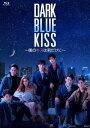 Dark Blue Kiss〜僕のキスは君だけに〜 出演者: テイ・タワン、ニュー・ティティプーン、ポッド・スファコン、フルーク・ギャウィン ほか 構成: 4Blu-ray 収録時間: 本編約560分+特典映像 音声: タイ語 字幕: 日本語 発売国: JAPAN 発売日: 2021年3月31日 [商品案内] 大学3年のピートとカオは同じ学部に通う恋人同士。周囲には2人の関係は隠しているが、順調に交際を続けている。父親にも2人の関係を理解してもらっているピートは、母親に話せずにいるカオがもどかしい。一方、カオが家庭教師で教える時に使っているカフェのオーナー、サンは、弟レインの友人であるモークが何かとトラブルを起こすことが気に入らず、いつも小言ばかり言っていた。 【特典映像】 ■オリジナル予告 ■ミュージックビデオ ■撮影風景(予定) 【封入特典】 ブックレット/ポストカード(予定)