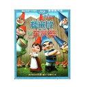 【メール便送料無料】映画/ ノミオとジュリエット <限定版>(Blu-ray+DVD) 台湾盤 Gnomeo and Juliet ブルーレイ