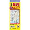 地図/ 台灣觀光環島地圖 台湾版 台湾観光環島地図 マップ ホァンダオ 台湾一周