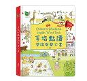 語学学習/ 手指點讀有聲雙語大書 台湾版 Children'...