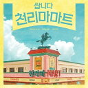 韓国ドラマOST/ 安いです 千里馬マート (CD) 韓国盤 ペガサスマーケット PEGASUS MARKET
