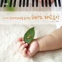 Yiruma(イルマ)/ 赤ちゃんのEQを高めるピアノ胎教音楽 (2CD) 韓国盤