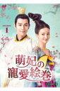中国ドラマ/ 萌妃の寵愛絵巻 -第1話〜第18話- (DVD-BOX 1) 日本盤 Mengfei Comes Across 萌妃駕至