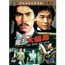 香港映画/ 賭王大騙局 (DVD) 台湾盤 King gambler