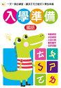 語学学習/ 入學準備:國語(2020年版)台湾版 入学準備 ボポモフォ Bopomofo 台湾 中国語 入学準備 国語 注音符号 注音記号 文字練習