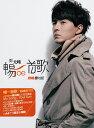 【メール便送料無料】鄭元暢/暢一首歌 <熱暢慶功版> (CD+DVD) 台湾盤 ジョセフ・チェン