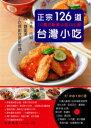 台湾書籍/レシピ/正宗台灣小吃126道:10萬元創業小吃DVD版