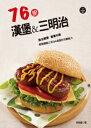 艺人名: A - 台湾書籍/レシピ/76變漢堡&三明治