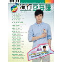 【メール便送料無料】台湾書籍/楽譜/流行豆芽譜 第72冊 (ピアノ・オルガン用) 台湾版