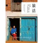 台湾書籍/写真集/旅活:女主播西藏、尼泊爾、印度六千公里的奇幻之旅 台湾版
