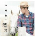 写真集/李國毅的自由旅行(EP+写真集) 台湾版 レゴ・リー