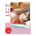 台湾書籍/写真集/girls' look book 寫真集-Mia 台湾版